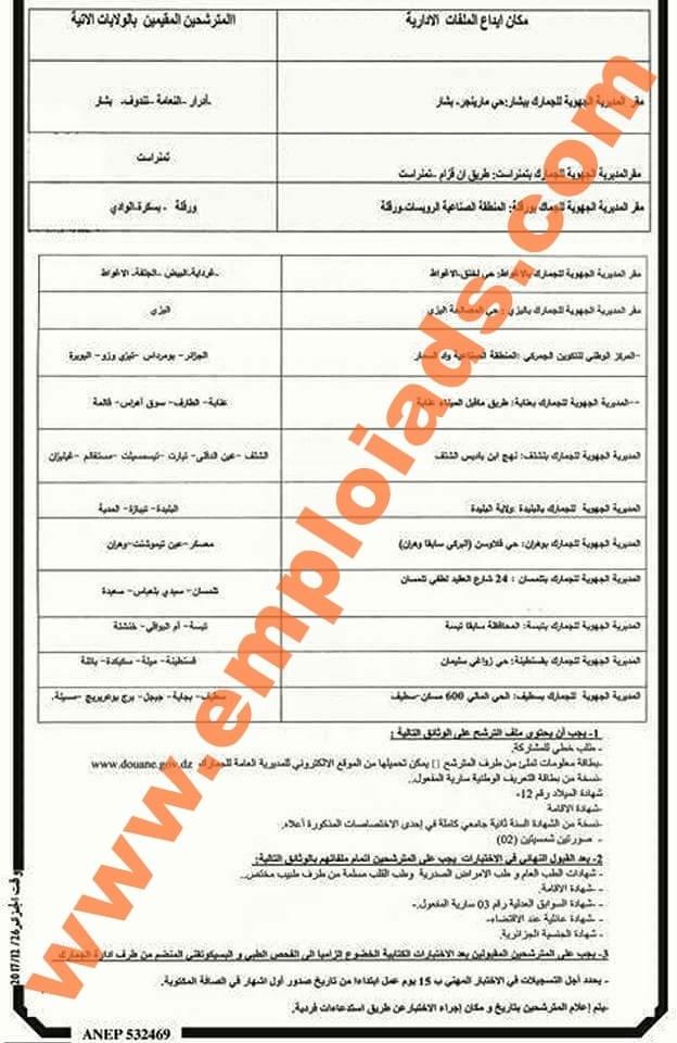 اعلان مسابقة توظيف بالمديرية العامة للجمارك ديسمبر 2017