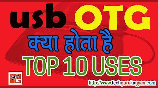 OTG kya hota hai? OTG Cable ke top 10 uses (Hindi)