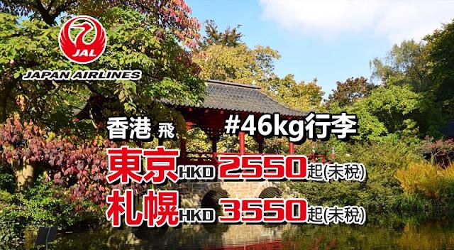 46kg行李加+頂級服務!香港飛東京HK$2,550、札幌 HK3,550起,明年3月前出發 - 日本航空