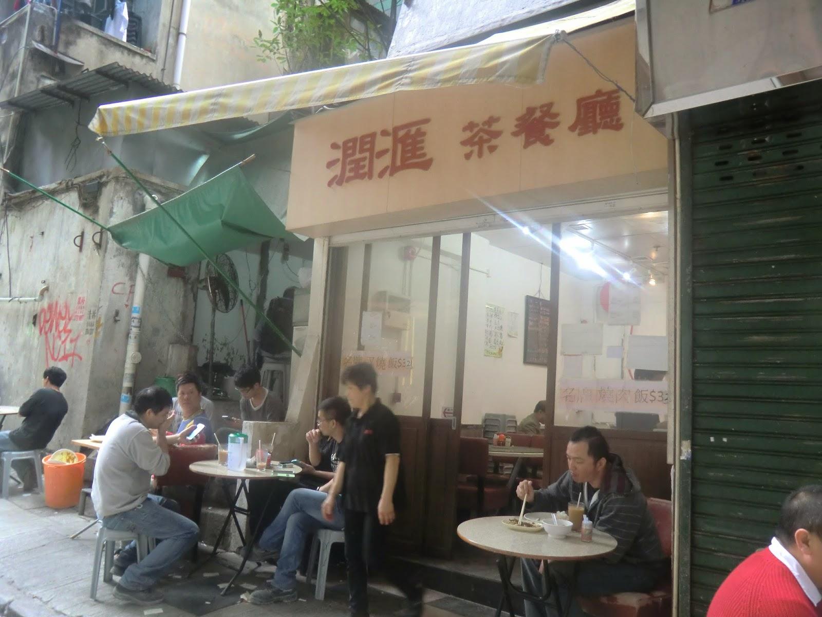 尋找隱世的味道 - 陳真的飲食誌: 吃在舊城窄巷 - McGregor Street 潤匯茶餐廳