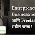 Entrepreneur म्हणजे काय ? Entrepreneur , Businessman आणि Freelancer मधील फरक !