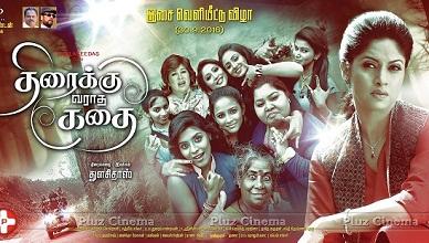 Thiraikku Varatha Kathai Movie Online
