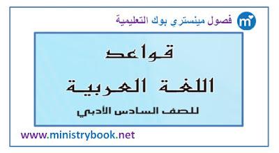 كتاب قواعد اللغة العربية للصف السادس الادبي 2018-2019-2020-2021