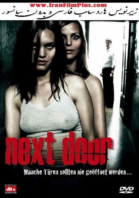 فیلم بزرگسالان Next Door