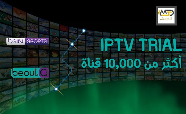 سارع للحصول على أفضل و أضخم IPTV Trial 2018