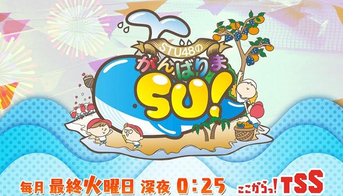 180925 STU48 no GanbarimaSU! ep12