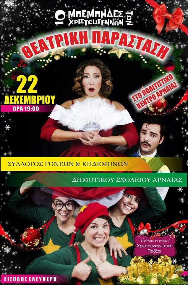 ''Οι Μπέμπηδες των Χριστουγέννων'' στο Πολιτιστικό Κέντρο της Αρναίας