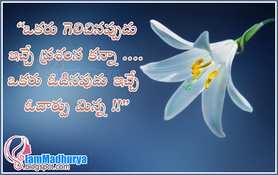 Top 100 Best Quotes On Life In Telugu With Images