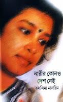 Taslima Nasrin Book Download- Narir Kono Desh Nei