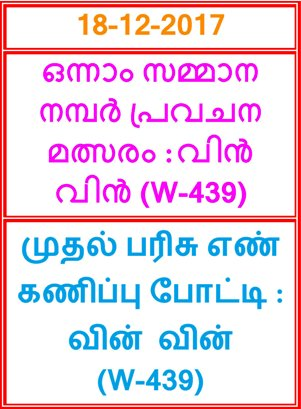 Kerala lottery First Prize Guessing competition WIN WIN W-439