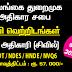 Sri Lanka Port Authority - Vacancy