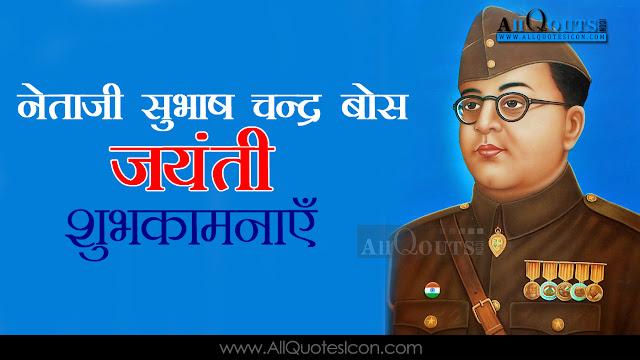 Netaji-Subash-Chandra-Bose-jayanthi-wishes-and-images-greetings-wishes-happy-Netaji-Subash-Chandra-Bose-jayanthi-quotes-hindi-shayari-inspiration-quotes-images-free