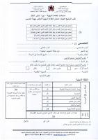 تحميل مطبوع الترشح لاجتياز الامتحان المهني 2017