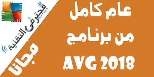 احصل على عام كامل لبرنامج الحماية AVG INTERNET SECURITY 2018 مجانا