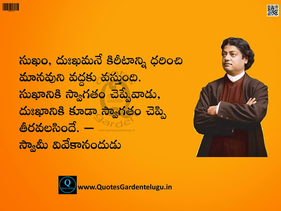Vivekananda telugu quotes - Vivekananda Best Inpsirational quotes - Vivekananda inspirational quotes in telugu - Swamy Vivekananda Best Telugu Inspirational Quotes with images1