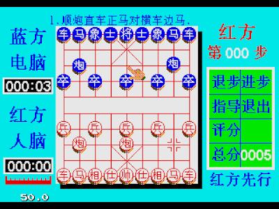 【MD】中國象棋(Chinese Chess),益智休閒下棋遊戲!