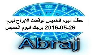 حظك اليوم الخميس توقعات الابراج ليوم 26-05-2016 برجك اليوم الخميس