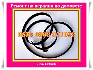 ремък, ремонт на перални, ремонт на пералня, ремонт на перални в Борово,ремонти, уред, пералня,   скъсан ремък на пералня,