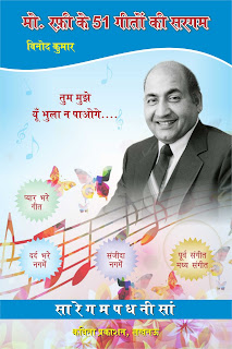 Md. Rafi ke 51 geeton ki sargam book at flipkart.com