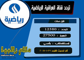 تردد العراقية للرياضية