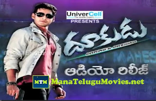 Mahesh Babu's Dukudu Audio Release -Video