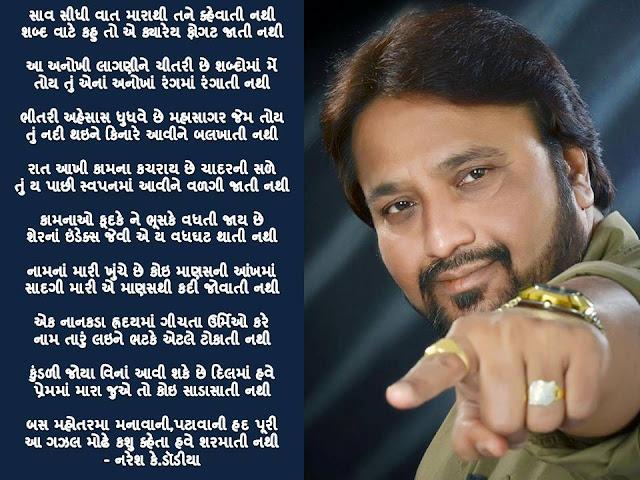 साव सीधी वात माराथी तने क्हेवाती नथी  Gujarati Gazal By Naresh K. Dodia