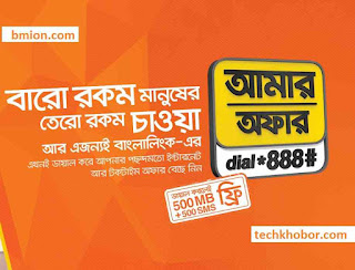 Banglalink-Amar-Offer-Dial-888-Promotional-Offer-500MB-500SMS-Free-Internet-Offers-Talk-Time-offers-Recharge-bonuses-Tariffs-and-a-lot-more-exciting-propositions