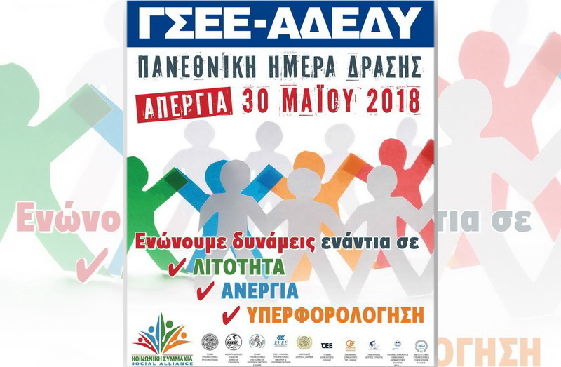 Κάλεσμα της ΑΔΕΔΥ Έβρου για την 24ωρη Απεργία στις 30 Μαΐου