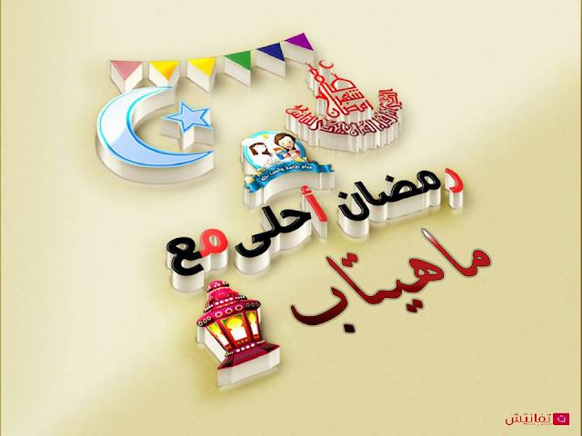 رمضان احلى مع ماهيتاب