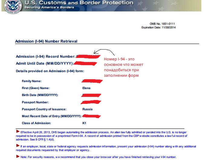 i 94 form for ssn  Виза невесты США К-10: I-10 и SSN