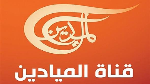 تردد قناة الميادين الفضائية 2016 على النايل سات الجديد Al Mayadeen TV لمتابعة الاخبار