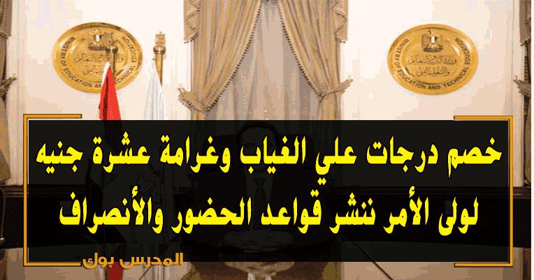 خصم درجات علي الغياب وغرامة عشرة جنيه لولي الأمر ننشر قواعد انضباط الحضور والأنصراف