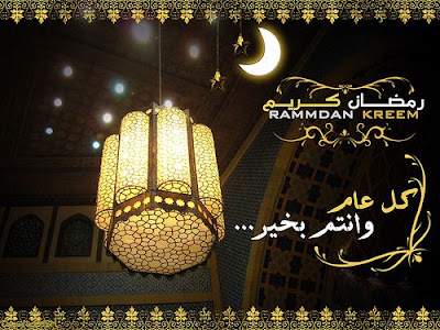Ramadan 2016 Greeting cards in Arabic