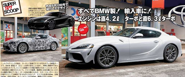 トヨタから復活する新型スープラ 最新予想画像