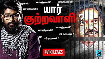 Vikileaks Season 2 | Black Sheep
