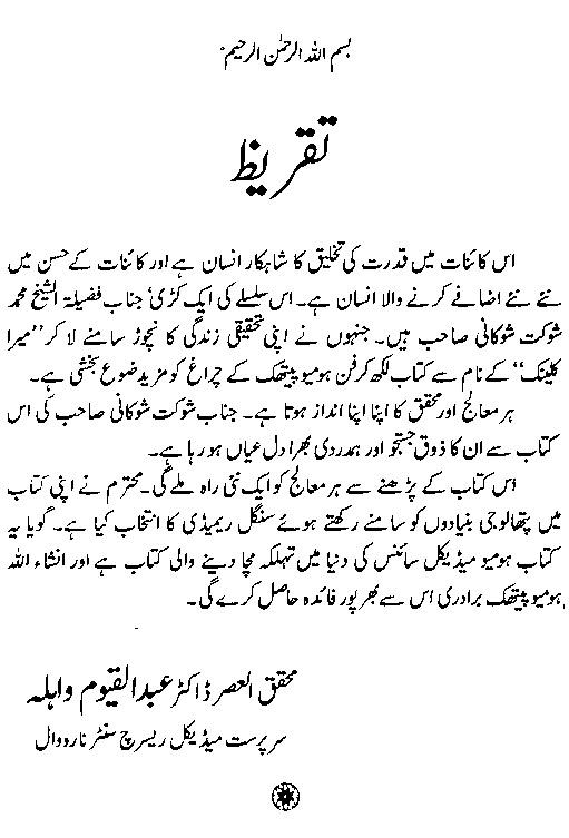 heath books in urdu