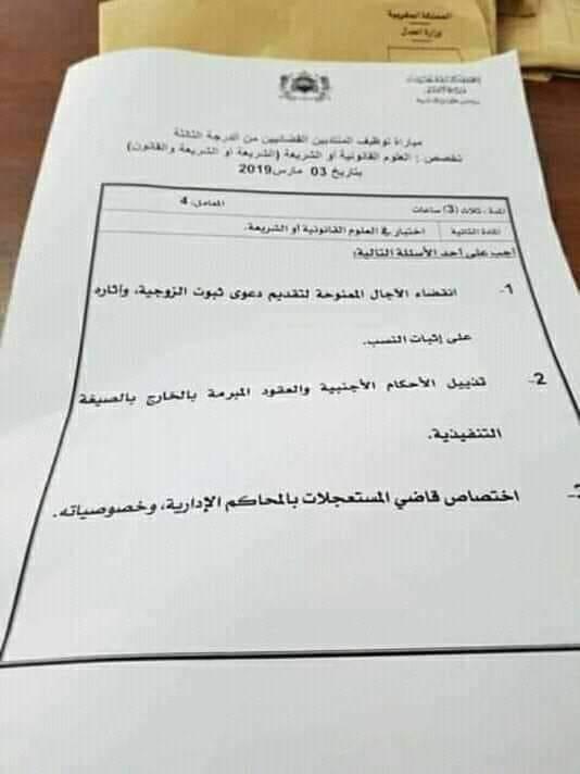 امتحان اليوم لمباراة المنتدبين القضائيين من الدرجة الثالثة