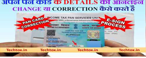 How to correct pan card mistake online in Hindi and English