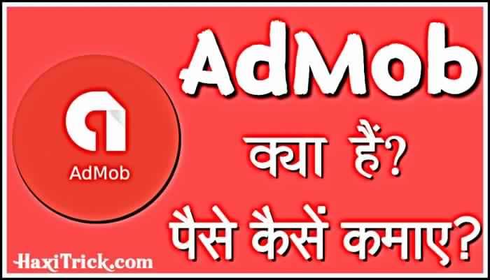 Admob Kya Hai Admob Se Paise Kaise Kamaye