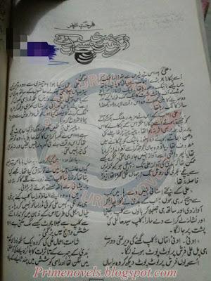 Free download Aankhen meri sapnay un ke novel by Farhat Zafar pdf
