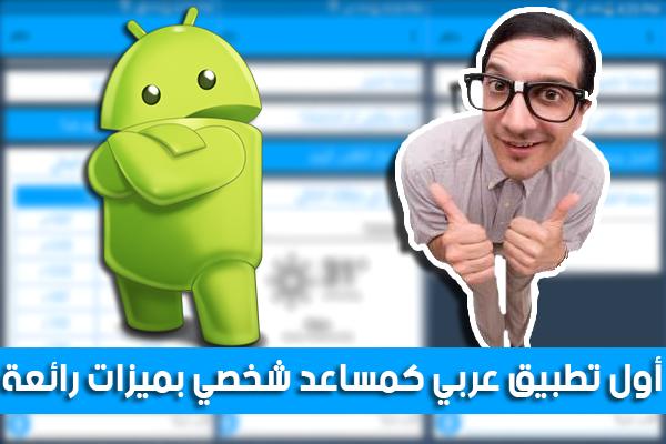أول تطبيق كمساعد شخصي عربي يعمل على أجهزة الأندرويد بميزات رائعة اكتشفها الأن !