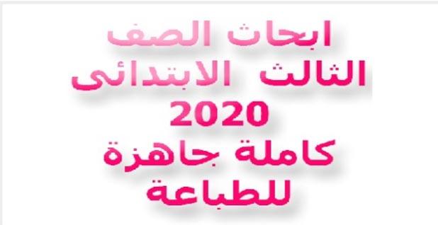 اقوى الأبحاث للصف الثالث الابتدائي جاهزة للطباعة 2020