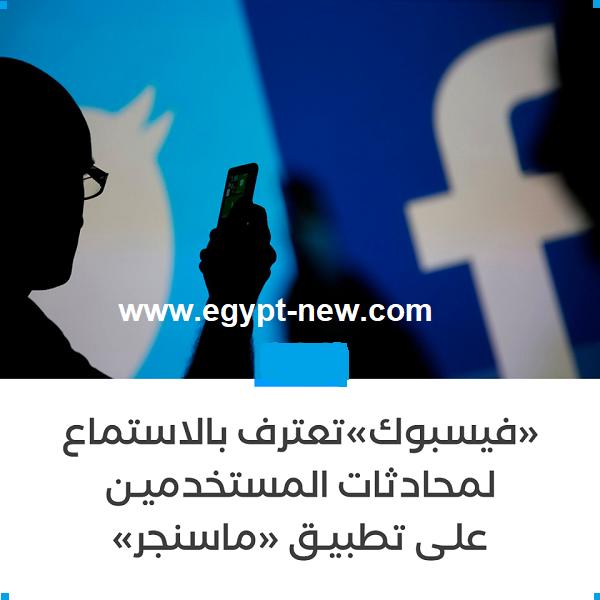 «فيسبوك» تقر باستماع مئات الموظفين لديها إلى المحادثات الصوتية للمستخدمين على تطبيق «ماسنجر»