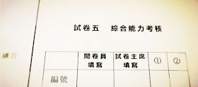 【中文卷五】綜合5**  拓展 2 技巧