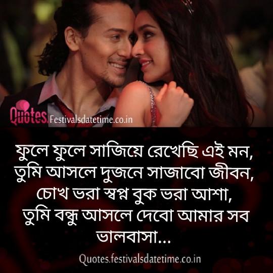 Instagram & Facebook Bangla Love Status share