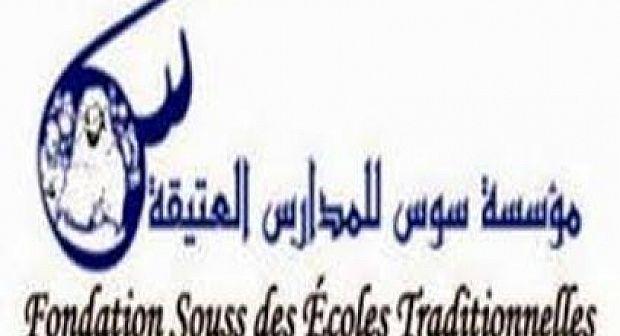 """تارودانت: تنظيم ندوة علمية في موضوع """" المسيرة الخضراء والمواكبة الإعلامية المغربية """""""