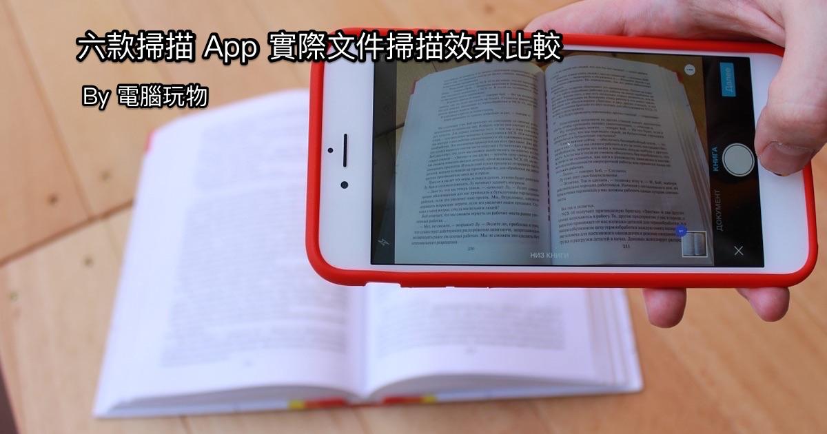 比較 6 款手機上最棒掃描器 App 的文字文件掃描效果