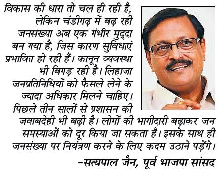 'विकास की धारा तो चल ही रही है, लेकिन चंडीगढ़ में बढ़ रही जनसंख्या अब एक गंभीर मुद्दा बन गया है,. . . . . . जनसंख्या पर नियंत्रण करने के लिए कदम उठाने पड़ेंगे' - सत्य पाल जैन पूर्व सांसद