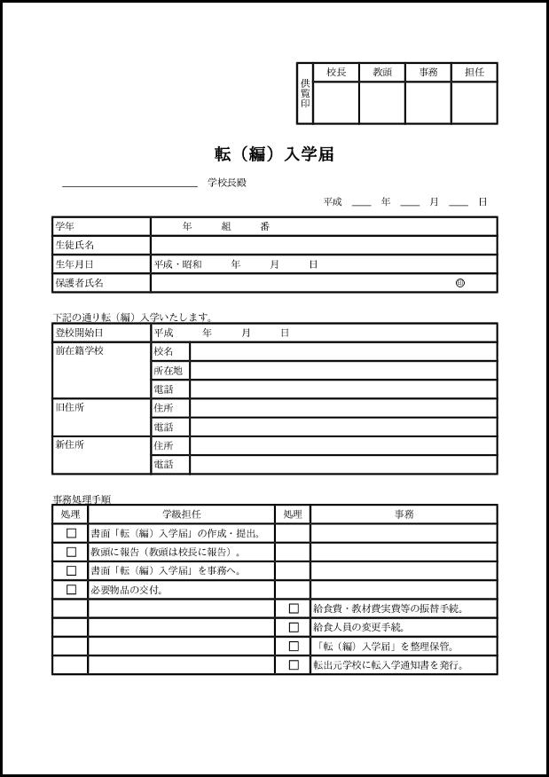 転(編)入学届 010