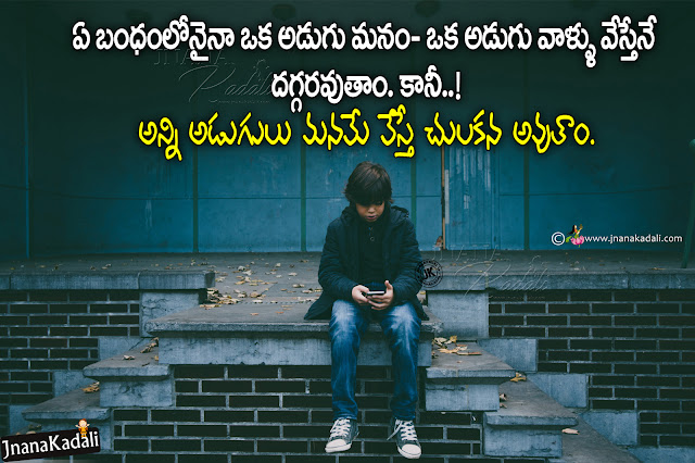 telugu quotes on relationship, telugu quotes about life, famous life thoughts in telugu